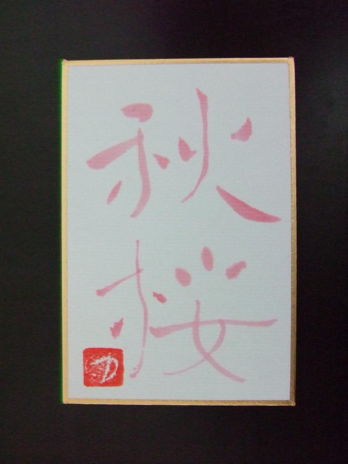 blog20101019.JPG