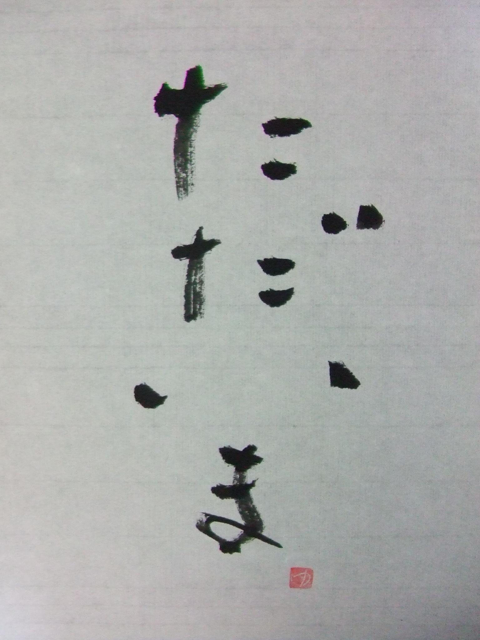 blog20110106.JPG